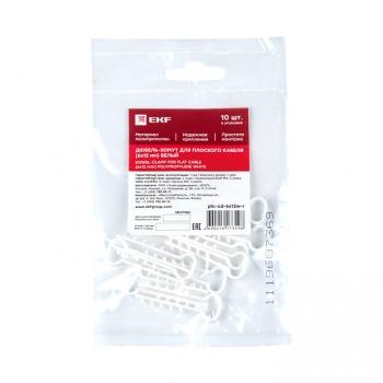 Дюбель-хомут (6х12 мм) для плоского кабеля белый (10 шт.) EKF PROxima