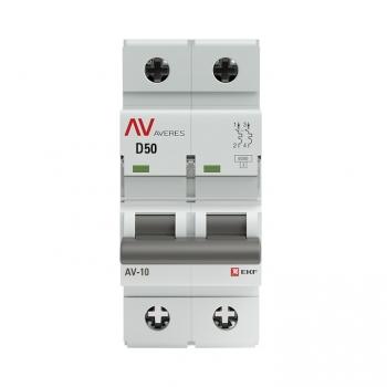 Выключатель автоматический AV-10 2P 50A (D) 10kA EKF AVERES