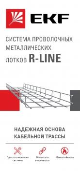 """Лифлет """"Система лотков R-Line"""""""