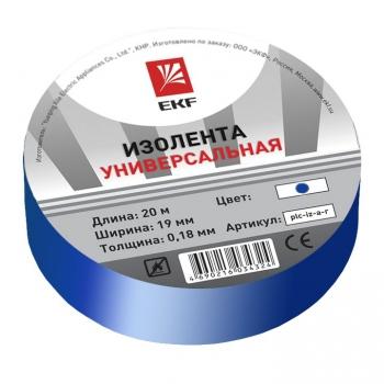 Изолента класс В (общего применения) (0,13х15мм) (20м.) синяя EKF PROxima