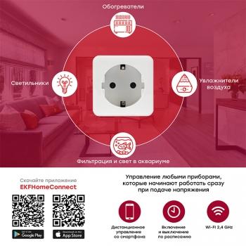 Умная розетка EKF Сonnect Wi-Fi белая