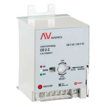 AV POWER-2 Электропривод CD2