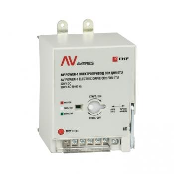 AV POWER-1 Электропривод CD2 для ETU