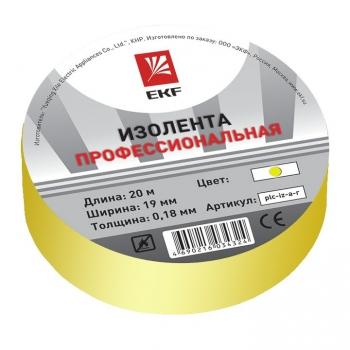 Изолента класс А (профессиональная) (0,18х19мм) (20м.) желтая EKF PROxima