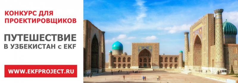 Путешествие в Узбекистан с EKF