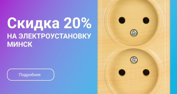 Скидка на электроустановку Минск 20%