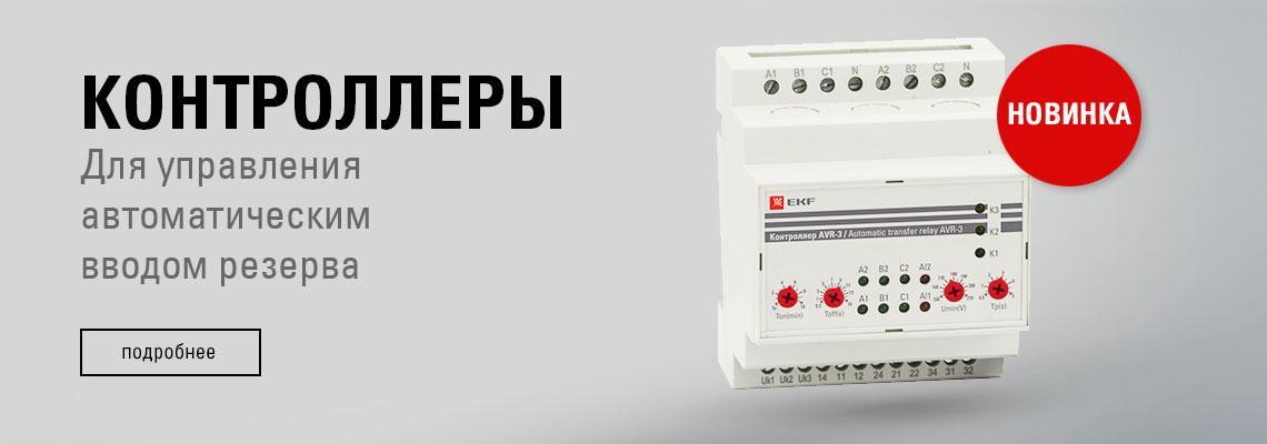 Контроллер-АВР